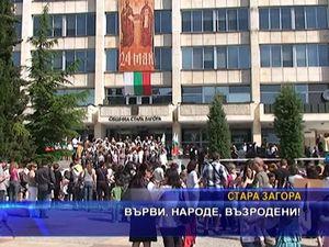 24 май в Стара Загора