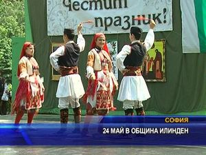 24 май в община Илинден
