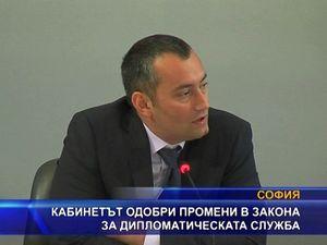 Кабинетът одобри промени в закона за дипломатическата служба