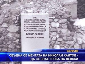Сбъдна се мечтата на Николай Хайтов - да се знае гроба на Левски