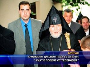 """Арменският духовен глава в България: """"СКАТ е повече от телевизия"""""""
