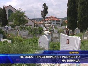 Не искат преселници в гробището на Виница