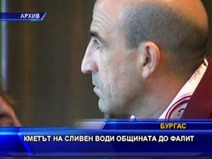 Кметът на Сливен води общината до фалит