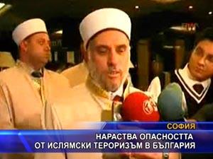 Нараства опасността от ислямски тероризъм в България