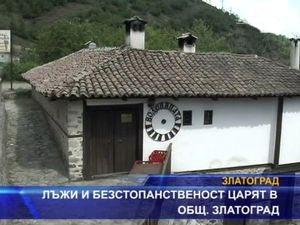 Лъжи и безстопанственост царят в община Златоград