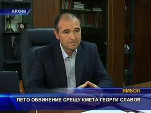 Пето обвинение срещу кмета Георги Славов