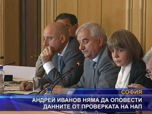 Андрей Иванов няма да оповести данните от проверката на НАП