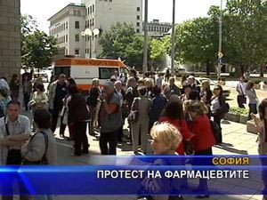 Протест на фармацевтите