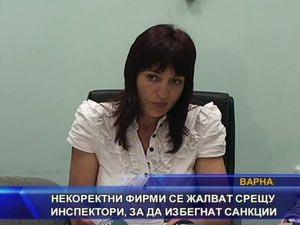 Некоретни фирми се жалват от инспектори, за да избегнат санкции