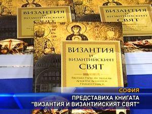 """Представиха книгата """"Византия и византийския свят"""""""