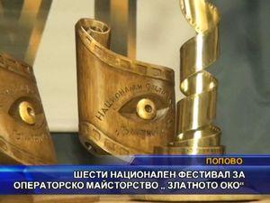 """Шести национален фестивал за операторско майсторство """"Златното око"""""""