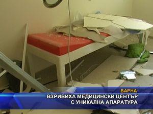 Взривиха медицински център с уникална апаратура
