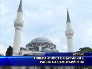 Толерантност в България е равно на самоубийство