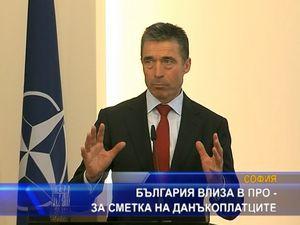 България влиза в ПРО за сметка на данъкоплатците