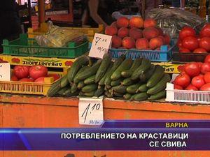 Потреблението на краставиците се свива