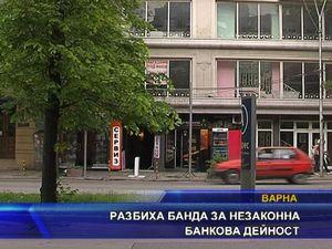 Разбиха банда за незаконна банкова дейност