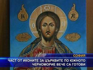 Част от иконите за църквите по Южното Черноморие са готови