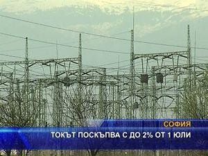Токът ще поскъпне най-много с 2 % от 1 юли