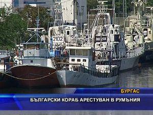 Български кораб е арестуван в Румъния