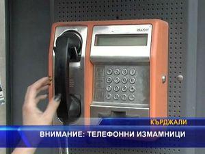 Внимание: Телелефонни измами