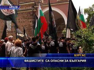 Фашистите са опасни за България