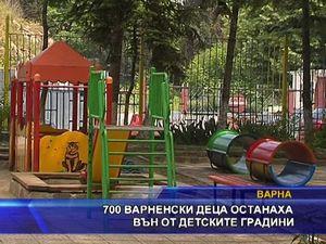700 варненски деца останаха вън от детските градини