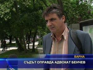 Съдът оправда адвокат Бенчев