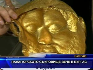 Панагюрското съкровище вече е в Бургас