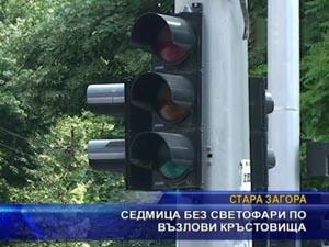 Седмица без светофари по възлови кръстовища
