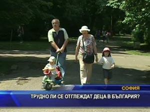 Трудно ли се отглеждат деца в България