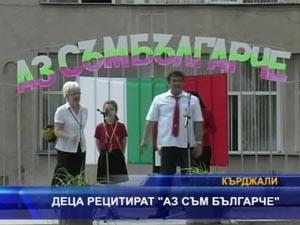 """Деца рецитират """"Аз съм българче"""""""