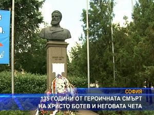 135 години от героичната смърт на Христо Ботев