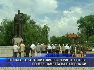"""Школата за запасни офицери """"Христо Ботев"""" почете паметта на патрона си"""