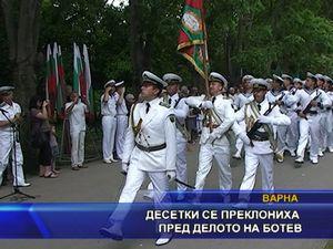 Варна почете паметта на Ботев