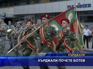 Ботев бе почетен в Кърджали