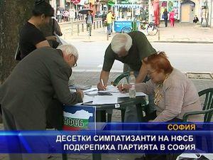 Десетки симпатизанти на НФСБ подкрепиха партията в София