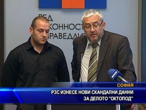 """РЗС изнесе нови скандални данни за делото """"Октопод"""""""