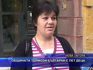 Общината тормози българка с 5 деца
