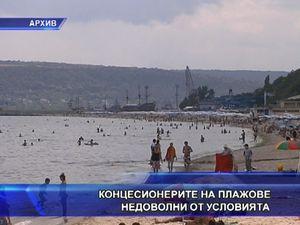 Концесионерите на плажове недоволни от условията