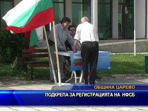 Подкрепа за регистрацията на НФСБ в Царево и Приморско