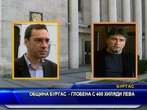 400 хиляди глоба на Бургас заради Костадин Марков