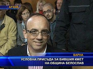 Условна присъда за кмета на Белослав