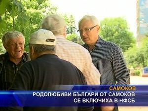 Подкрепа за регистрацията на НФСБ Самоков