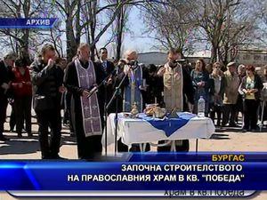 """Започна строежа на православния храм в квартал """"Победа"""""""