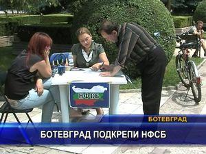 Ботевград подкрепи НФСБ