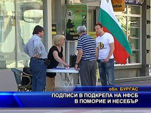 Подписи в подкрепа на НФСБ в Несебър и Поморие
