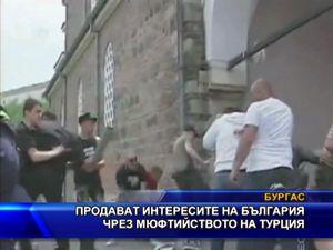 Продават интересите на България чрез мюфтийство на Турция