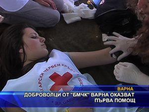 Доброволци от БМЧК Варна оказват първа помощ