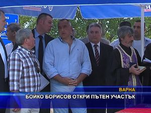 Бойко Борисов откри пътен участък