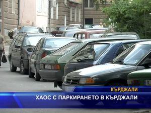Хаос с паркирането в Кърджали